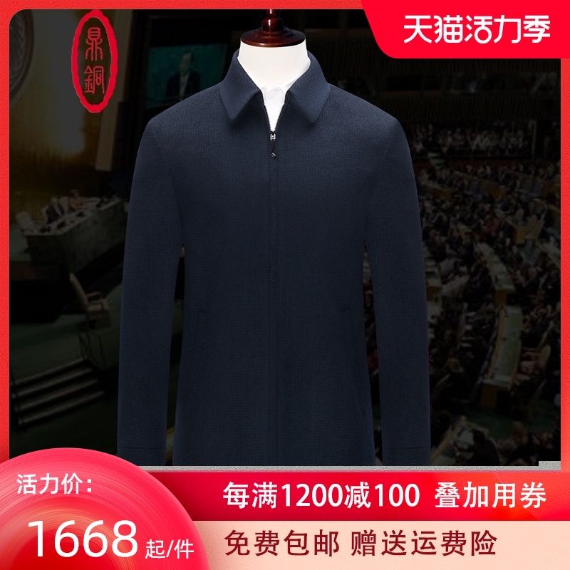 Dingtong qianniaoge wool jacket mulberry silk coat mens middle age Lapel business casual zipper mens clothing in autumn and winter