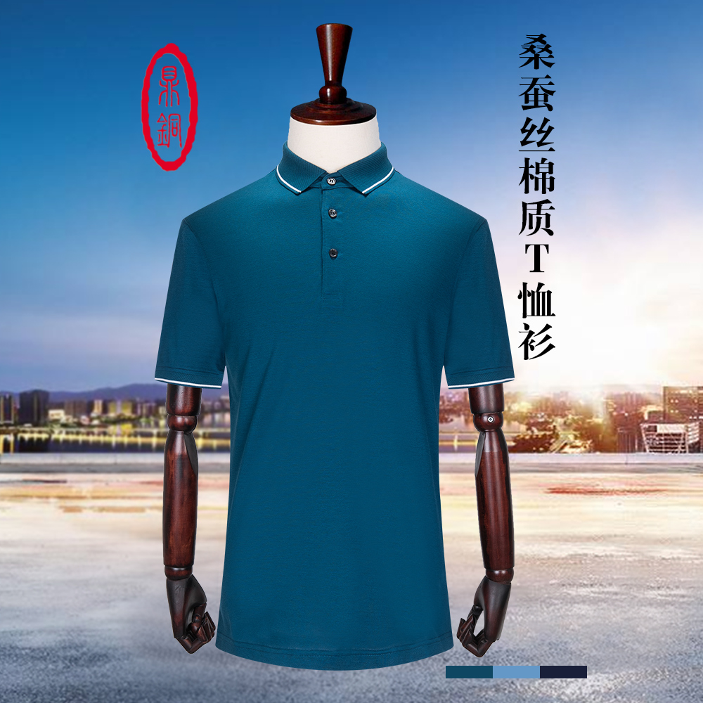 Dingtong mulberry silk short sleeve T-shirt for middle-aged man Lapel business casual cotton T-shirt summer half sleeve new solid color