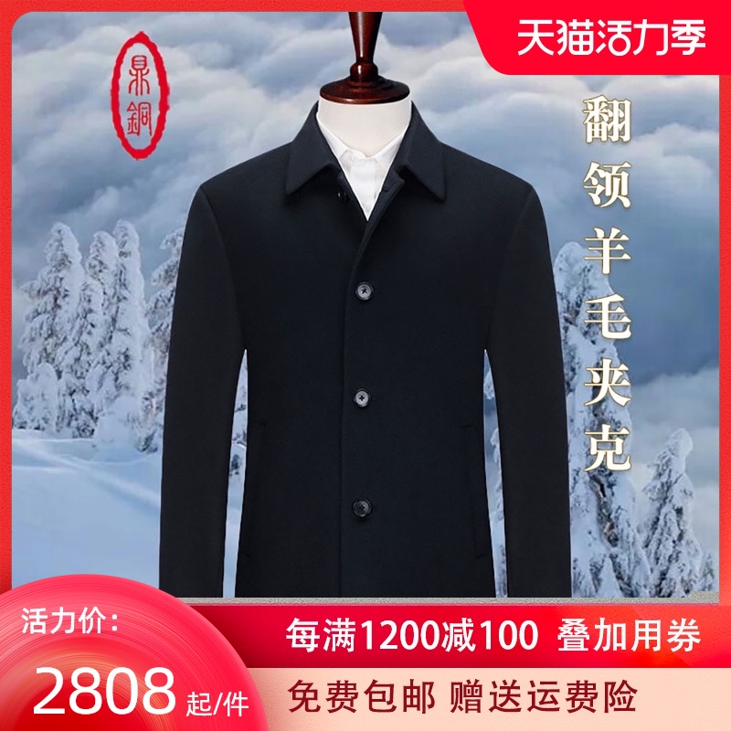 Ding copper tweed jacket for middle-aged men Lapel business casual wool jacket single breasted short tweed autumn and winter