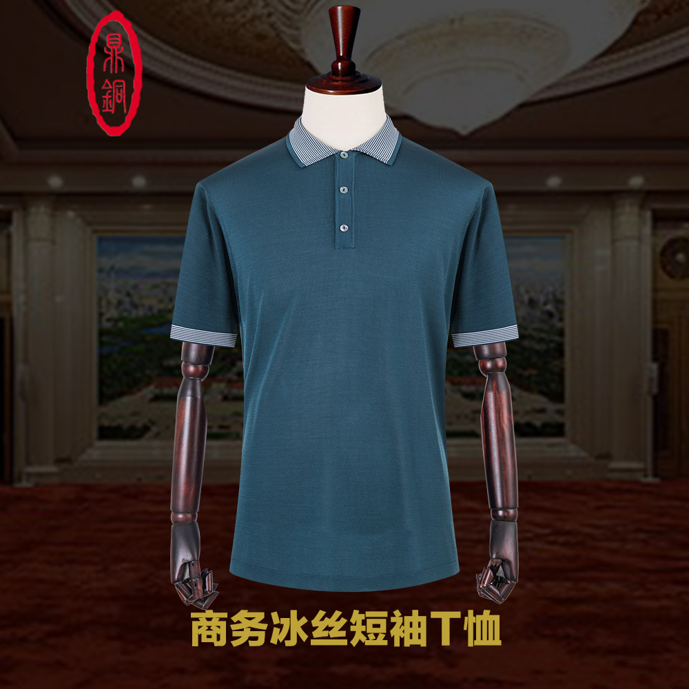 Ding copper ice silk short sleeve T-shirt man Lapel middle aged man business leisure summer solid color T-shirt dad half sleeve
