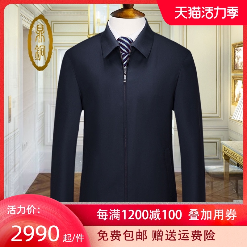 Cashmere coat mens thin Lapel short wool middle aged mens autumn new business silk jacket mens
