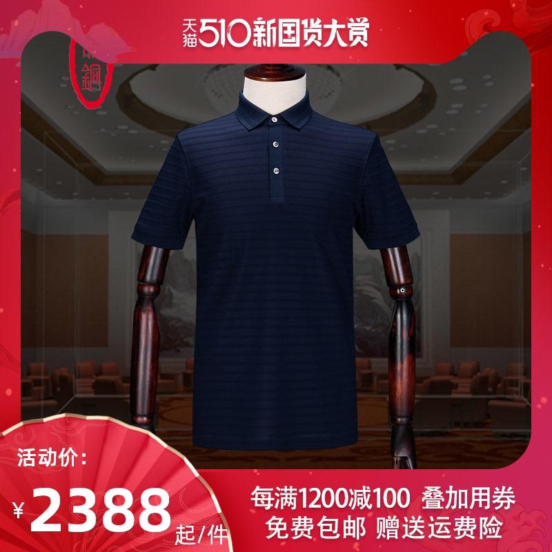 鼎铜纯桑蚕丝短袖t恤男高端中年男士商务翻领纯色条纹半袖真丝新