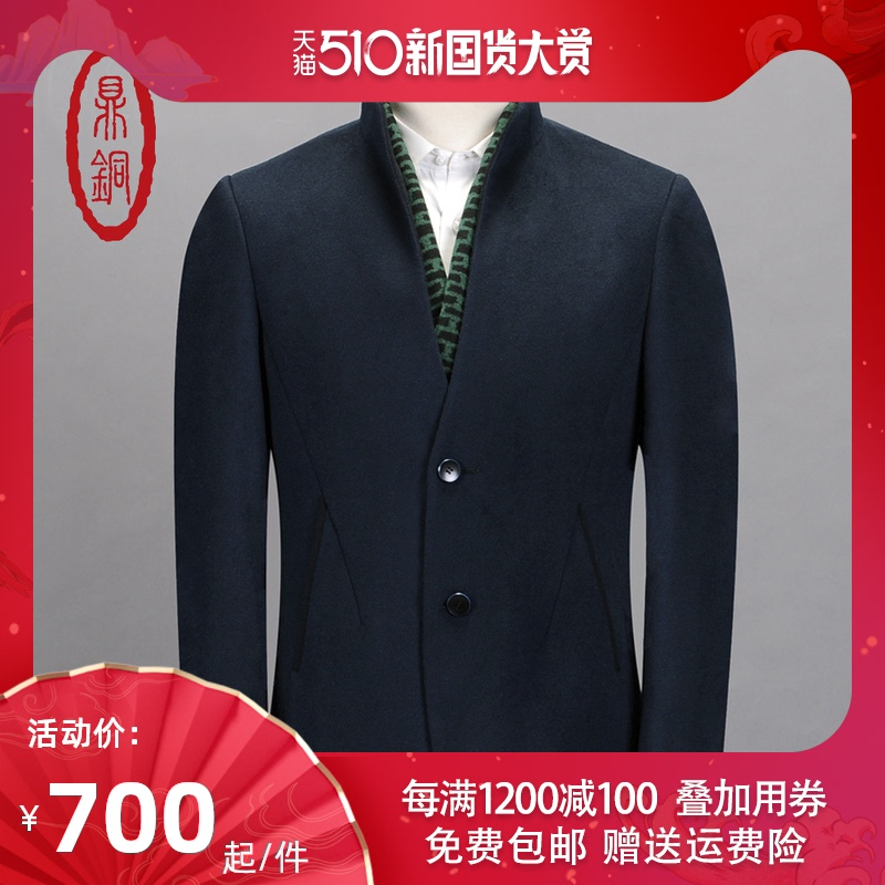 Customized spring wool jacket mens middle age fashion collar slim fitting wool coat mens coat winter