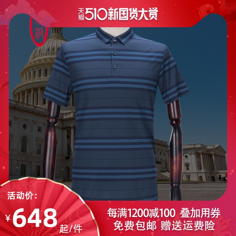 Ding copper short sleeve t-shirt mens summer fashion stripe new middle-aged business leisure half sleeve T-shirt trend authentic T-shirt