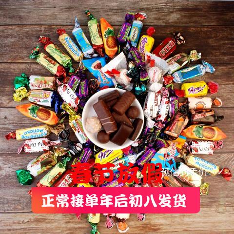 进口俄罗斯散装混合巧克力水果威化糖果混装喜糖零食500克 包邮