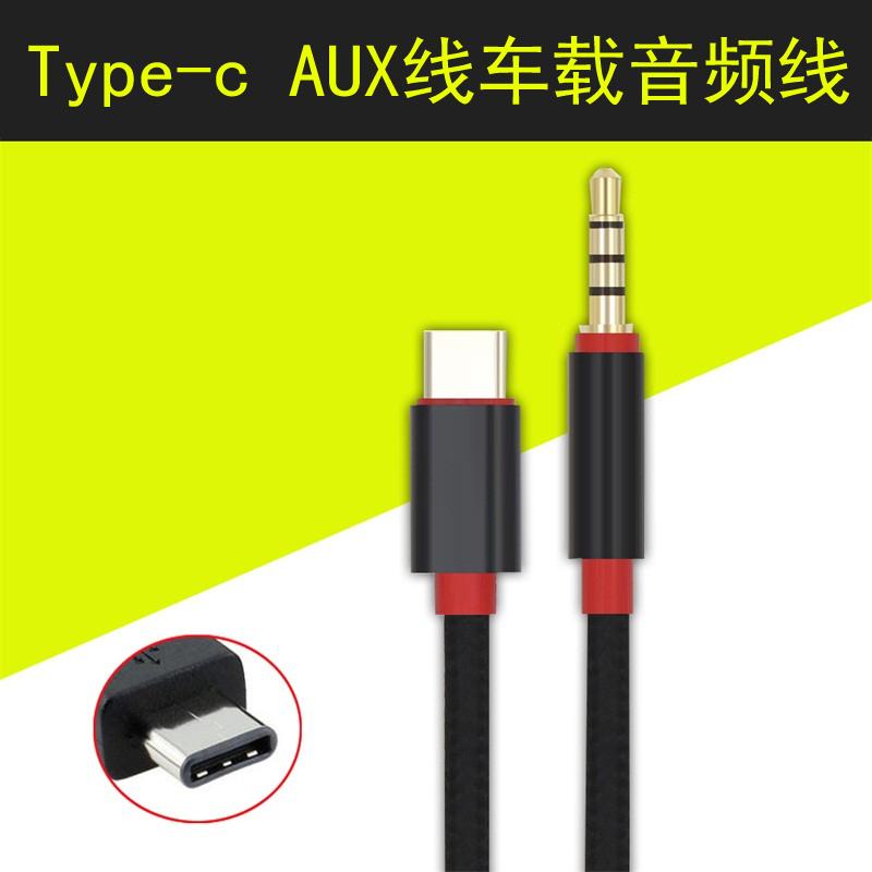 八��type-c�D3.5mm音�l�aux�用小米6三星s8�芬�2��d音��B接�