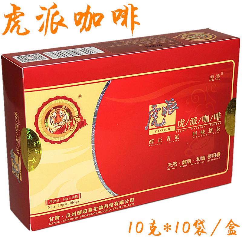 瓜州虎派锁阳咖啡 枸杞 甘肃酒泉金锁阳男性正品速溶成人能量礼盒