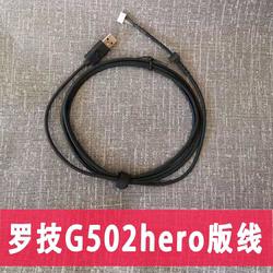 USB鼠标线适合罗技原装 G402 G502hero G500s G9XG102G302 伞绳线