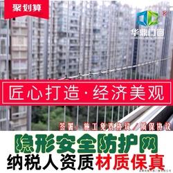 成都华鼎厂家直销儿童隐形防护网不锈钢防盗网飘窗阳台栏杆护栏