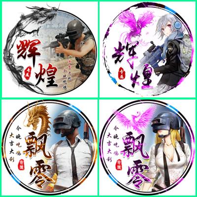 绝地求生吃鸡刺激战场游戏快手YY直播主播粉丝情侣头像设计制作