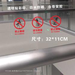 禁止攀爬翻越抛物请勿倚靠扶梯玻栏杆安全警示提示贴纸带背胶自粘