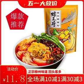 商用广西螺蛳粉旗舰店嗨吃家酸辣粉