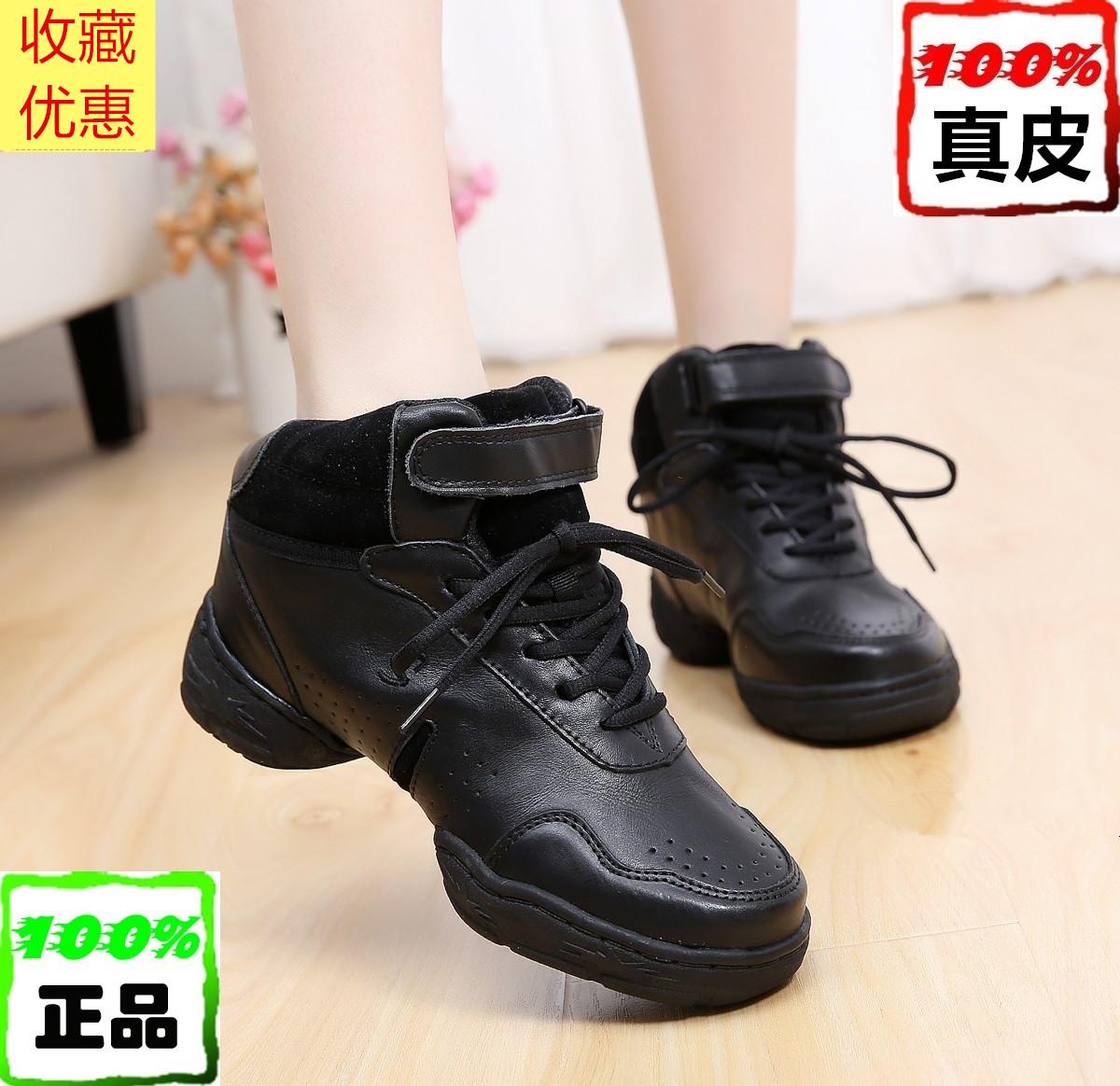 正品三莎健身运动软底舞蹈鞋爵士女广场舞鞋皮分离底现代舞鞋真皮