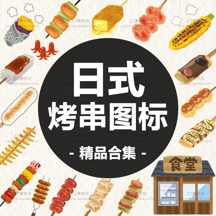 日本可爱手绘水彩深夜食堂美食烧烤串串小图标PNG免抠图设计素材