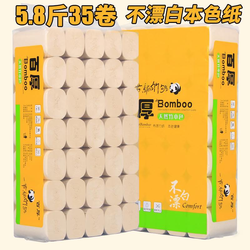 卷筒纸厕纸厕所卫生间本色实惠装装2900g家用有原木卫生纸芯卷