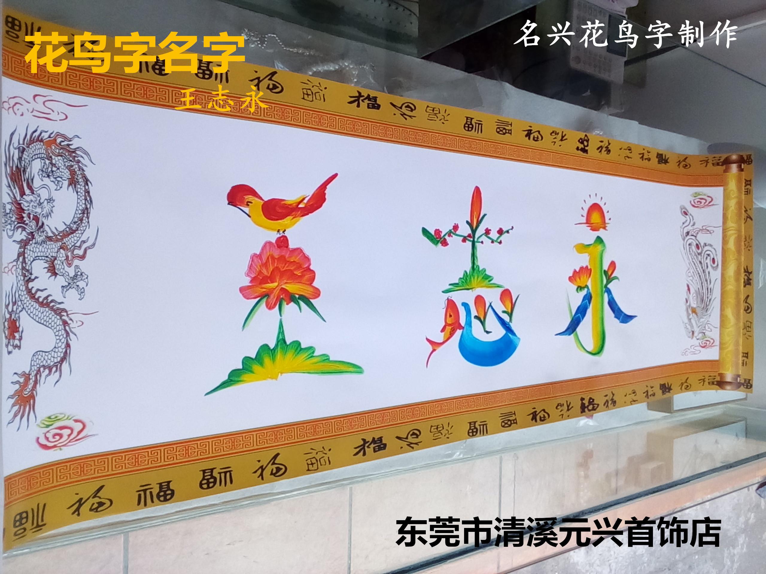 定制手绘礼品花鸟字中国艺术书法字画姓名花鸟字作画名字作画