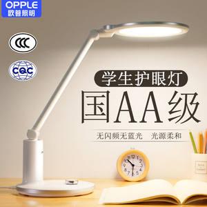 欧普国aa级护眼灯儿童写字书桌防蓝光无频闪小学生学习保视力台灯