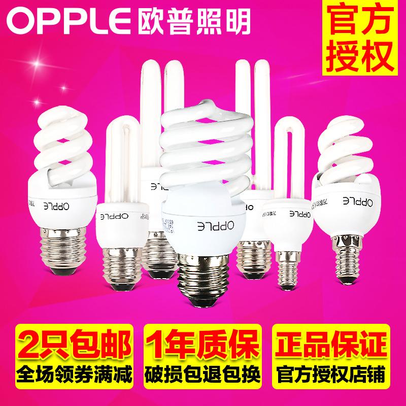 歐普照明三基色節能燈管家用商用e27e14螺口燈泡2u9w13w螺旋形14w