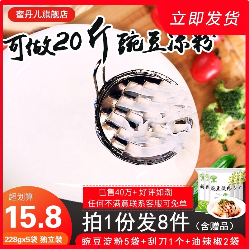 豌豆粉 纯 豌豆淀粉5袋白凉粉原料 四川特产家用自制凉粉粉专用粉