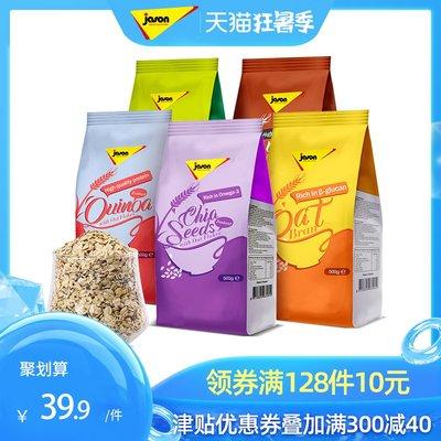 捷森荷兰进口黑麦藜麦奇亚籽燕麦麦麸皮代餐麦片早餐谷物健身粗粮