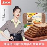 新补券# jason 捷森 黑麦全麦面包 500g +送低脂500g  券后14.8元包邮  (29.8-15)