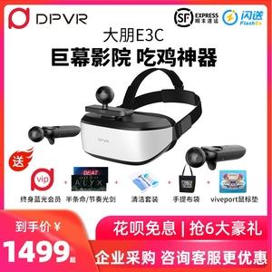 大朋e3c vr家庭3d vr虚拟现实头盔