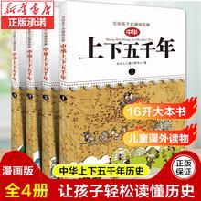 中华上下五千年青少年版正版全套4册Q漫画版小学生课外阅读书籍 二三四五六年级  6-12-15岁儿童生僻字注音写给儿童的中国历史书