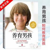 家庭教育養育書親子早教育兒書父母必讀書籍養育男孩典藏版養育女孩作者史蒂夫比達爾夫青春期叛逆期如何教育男孩方法培養男孩