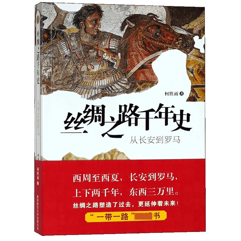丝绸之路千年史(从长安到罗马)图片