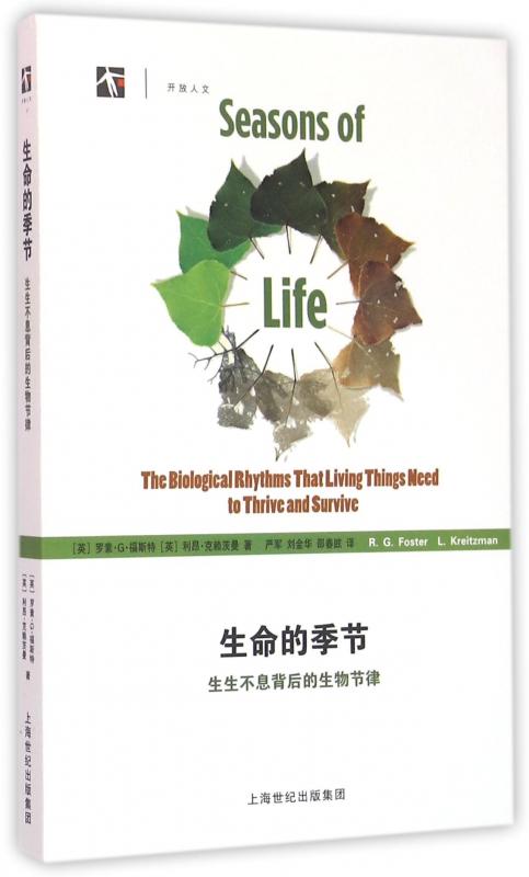 生命的季节(生生不息背后的生物节律)