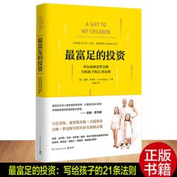 最富足的投资(华尔街神话罗杰斯写给孩子的21条法则) 教育孩子投资理财成功励志畅销书籍 富爸爸穷爸爸 金融经济管理畅销书籍