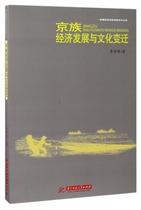京族经济发展与文化变迁/黔南民族师范学院学术文库