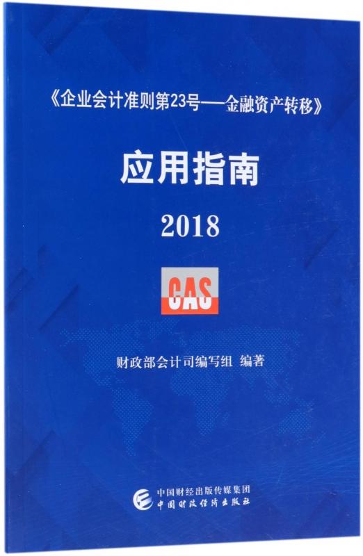 企业会计准则第23号--金融资产转移应用指南(2018)