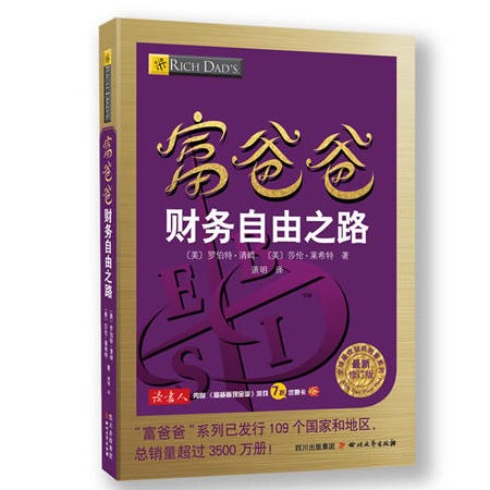富爸爸财务自由之路 经济投资大众投资方法 个人理财指导书 实用大众投资理财技巧读物 财务管理 企业 理财技巧 理财书籍畅销书