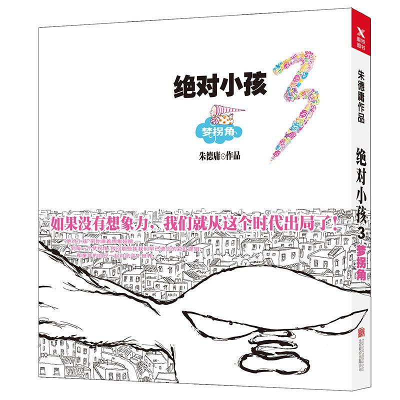 正版 **小孩.3,�艄战� 朱德庸幽默漫��  北京�合