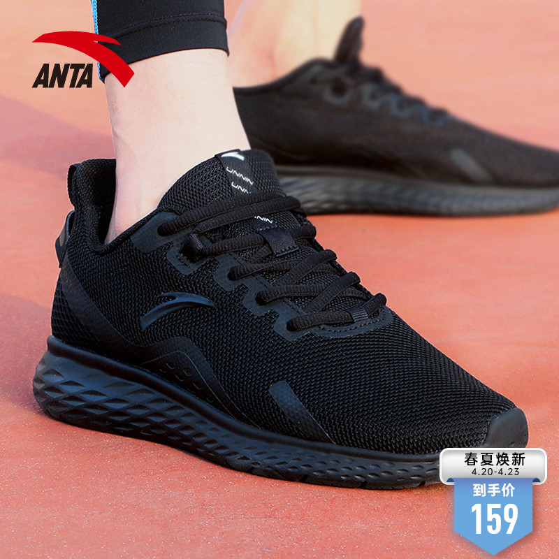 Anta sports shoes men's shoes 2021 new official website flagship mesh breathable men's casual black running shoes