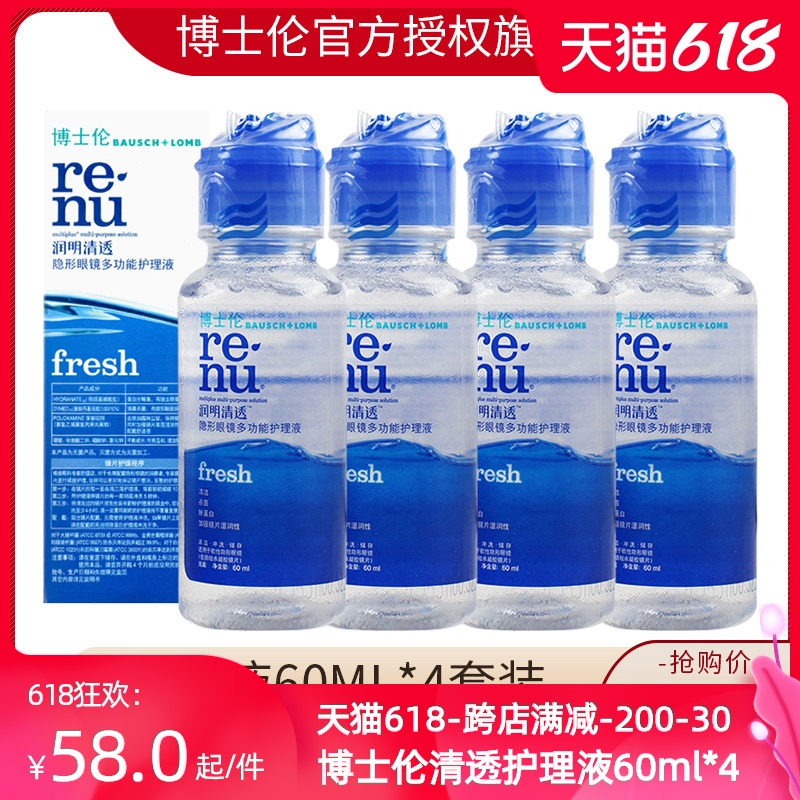 Bausch & Lomb clear contact lens care solution small bottle 60ml * 4 beautiful pupil invisible eye travel plane