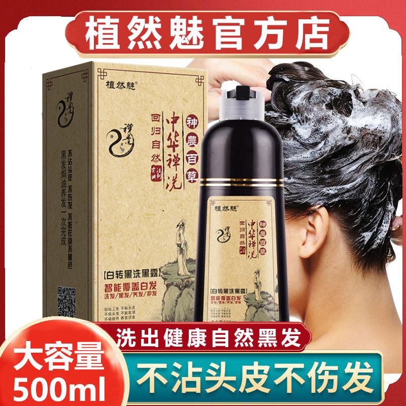 植然魅洗发水白转黑染发剂纯