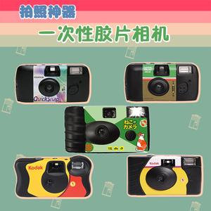 包邮 富士柯达一次性胶卷相机 带闪光ISO800/400/135mm小黄人彩色