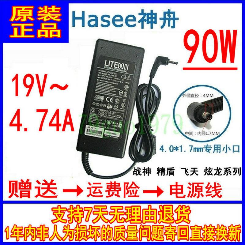 神舟炫龙A40L-541HD充电器19V4.74A小头电源适配器游戏影音本电脑