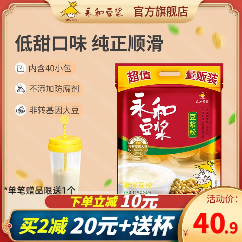 永和豆浆1200g原味低甜豆浆粉代...
