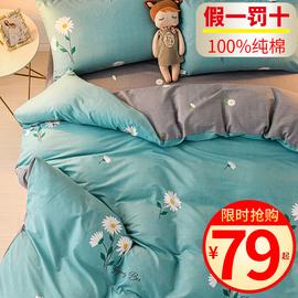 纯棉四件套100全棉被套床单人床笠被罩三件套4小清新宿舍床上用品