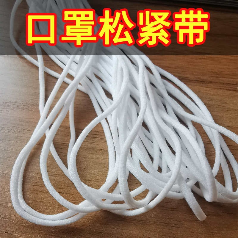 Mask elastic band rubber band elastic band mask rope earband production raw material manual DIY accessories