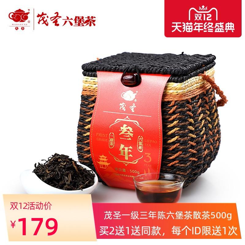 茂圣黑茶六堡茶正品广西梧州特产一级三年陈香茶叶500g