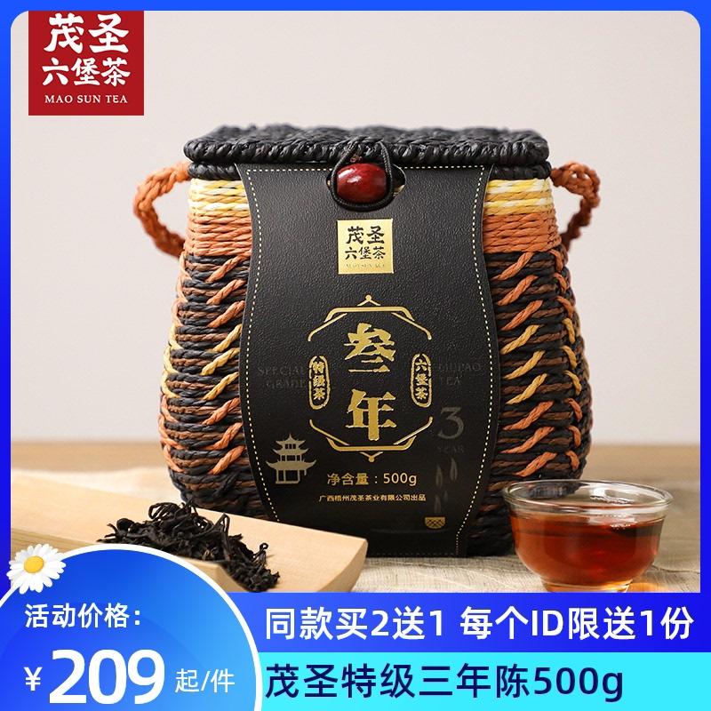 【收藏】茂圣清爽型广西梧州六堡茶