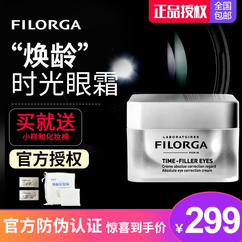 filorga菲洛嘉眼霜逆时光眼霜菲洛嘉逆龄眼霜菲洛嘉逆龄时光眼霜图片