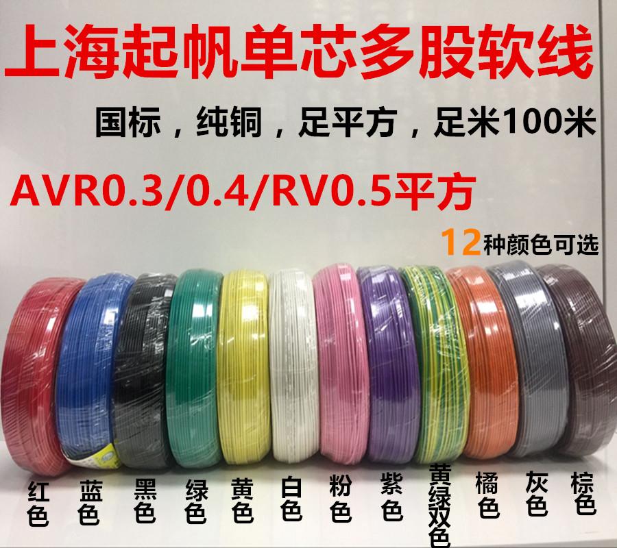 Шанхай начало парус провод AVR/RV/BVR/0.3/0.4/0.5 квадрат больше доля мягкий медь гигабайт достаточно 100 метр