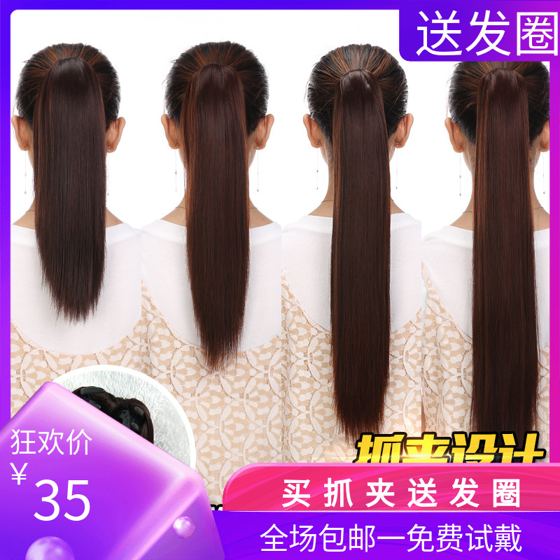 Wig ponytail claw middle long fake ponytail invisible short fluffy Straight Wig piece lifelike and traceless