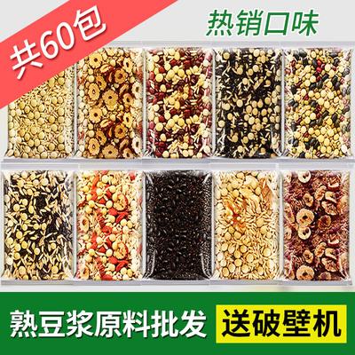 五谷豆浆原料袋装商用打豆浆的小包装熟五谷杂粮组合现磨豆子料包