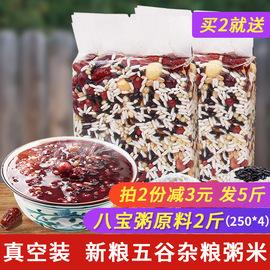 五谷杂粮八宝粥米原材料十谷养生粥米八宝米散装组合营养早餐粥
